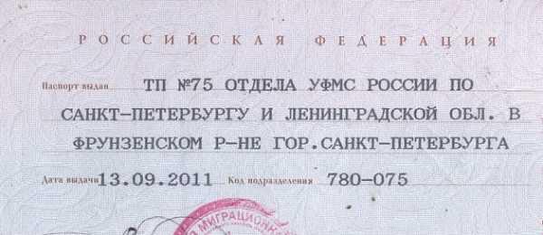 Замена паспорта фмс