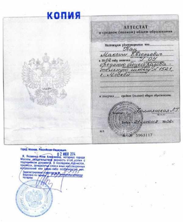 Можно ли по копии паспорта взять кредит на другое