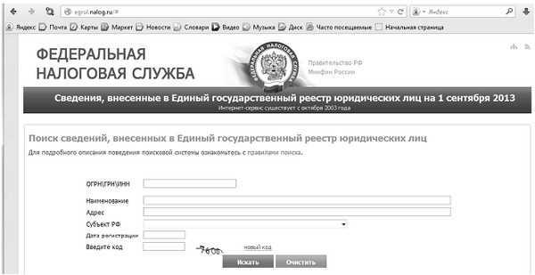 Поиск по инн юридического лица на сайте налоговой службы рф