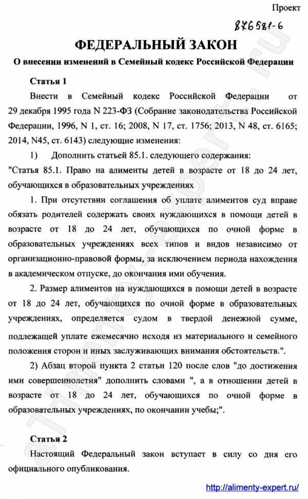 алименты после 18 лет в россии