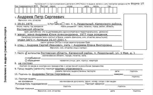 Капкие документы нужны на замену паспорта