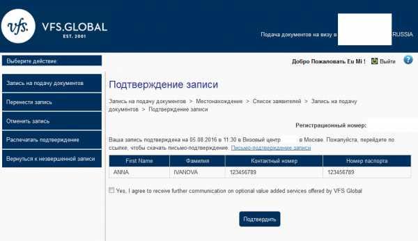 Виза в чехию статус дубай марина бич отзывы