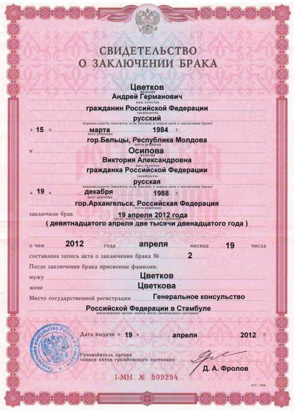 Квитанция об уплате государственной пошлины за выдачу загранпаспорта бланк