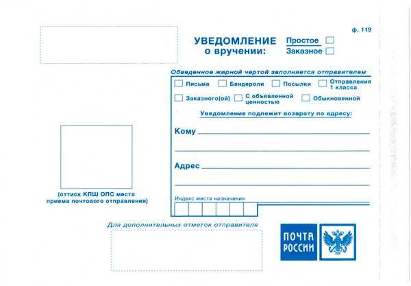 Ценное письмо почта россии