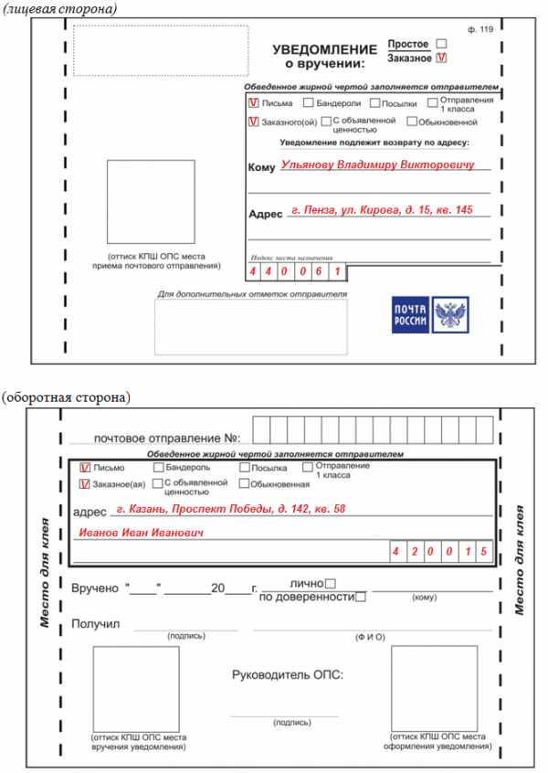 Образец заполнения уведомления о вручении письма