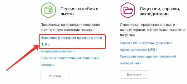 Как узнать сколько баллов накопилось в пенсионный фонд минимальная пенсия россия крым