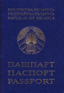 паспорт беларусь