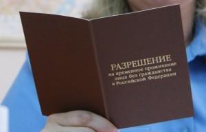 РВП для граждан Украины - как получить разрешение на временное проживание?
